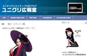 ユニオン広報ブログ