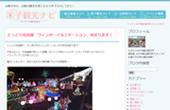 米子市観光案内所スタッフブログ
