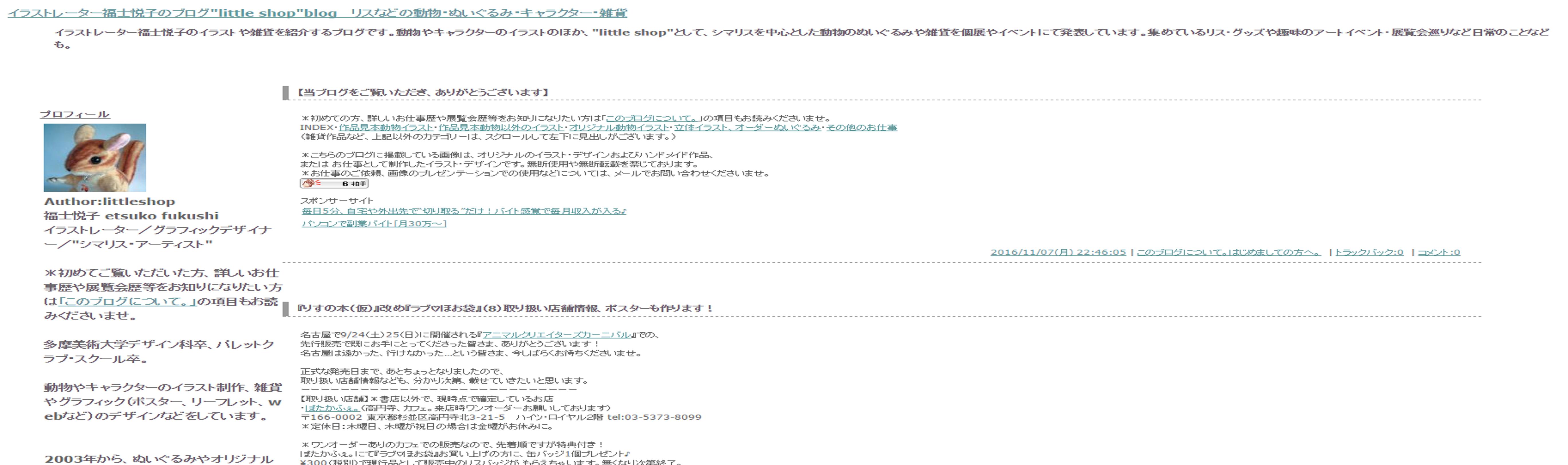 """イラストレーター福士悦子のブログ""""little shop""""b..."""