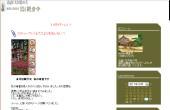 太釈さんの法話なブログ