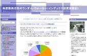 梅屋敷商店街のランダム・ウォーカー(インデックス投資実践記)