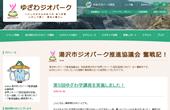 秋田県湯沢市 ジオパーク推進協議会奮戦記!