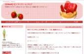 ソフカツ | ソフトクリームマニアの全国ソフトクリーム食べ歩...