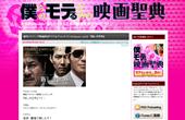 入江悠presents「僕らのモテるための映画聖典」ブログ
