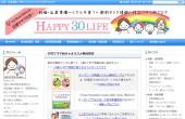 妊娠・出産準備~子育てママのブログ☆HAPPY30LIFE