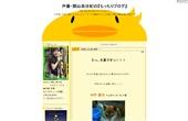 関山美沙紀の『もっちりブログ』