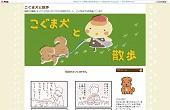(旧)こぐま犬と散歩〜元保護犬の日記〜