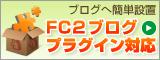 FC2ブログプラグイン対応