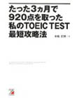たった3ヵ月で920点を取った私のTOEIC(R)TEST最短攻略法
