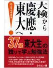 大検から慶應・東大へ 37歳東大生の独りで学ぶ勉強法