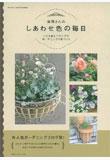 しあわせ色の毎日―小さな庭とベランダのガーデニングと花づくり