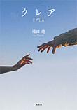 クレア CREA