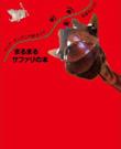 ケニア・タンザニア旅ガイド まるまるサファリの本
