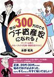 年収300万円でもプチ資産家になれる!: ダンディ水野のゆる〜くわかる投資・資産形成のキホン
