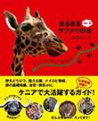 ケニア・タンザニア旅ガイド まるまるサファリの本ver.2
