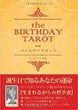 バースデータロット-誕生日に定められた運命のカード-
