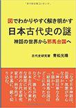 図でわかりやすく解き明かす 日本古代史の謎 ~ 神話の世界から邪馬台国へ