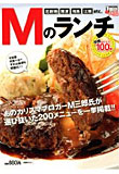 Mのランチ 関西BEST100軒