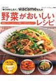 野菜がおいしいレシピ