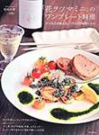 ご飯がすすむ!3step 簡単おかず ~しみじみおいしい♪ 副菜・おつまみ・メイン料理