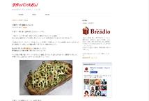手作りパン大好き!Breadio店主のブログ