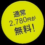 通常2,780円が無料!