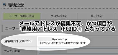 FC2ID以降済みのユーザーの場合