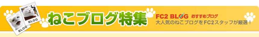 「ねこブログ特集」FC2BLOGおすすめブログ 大人気のねこブログをFC2スタッフが厳選!