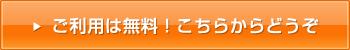 FC2ブログはご利用が無料!こちらからご登録ください!