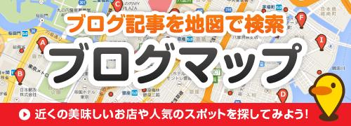 ブログマップ