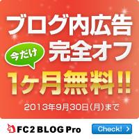 FC2ブログ有料プラン1ヶ月無料キャンペーン