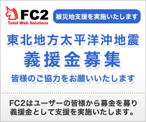 FC2「東北地方太平洋沖地震」義援金募集につきまして