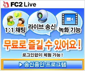 FC2 Live 로 라이브 프로그램 시청・송신이 간편해요!