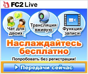 В FC2 Live вы легко сможете наслаждаться Просмотром и Трансляцией передач Вживую!