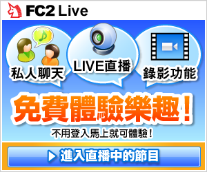 FC2LiveLive!!