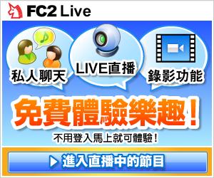可在FC2Live中,體驗直播與觀看Live!節目的樂趣!
