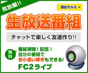 FC2���C�u