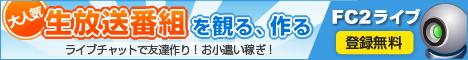 http://static.fc2.com/share/image/banner_live/lv_afgen468x60_02.png