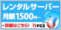 FC2レンタルサーバー
