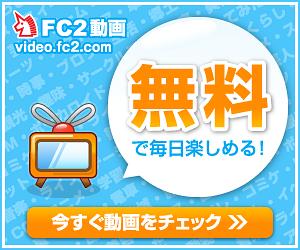 FC2動画なら無料で毎日楽しめる!