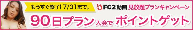 無料動画共有 - FC2動画アダルト
