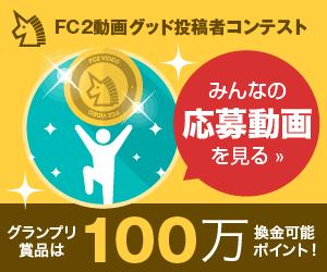 応募動画を見る。賞品総額400万円相当!FC2動画グッド投稿者コンテスト