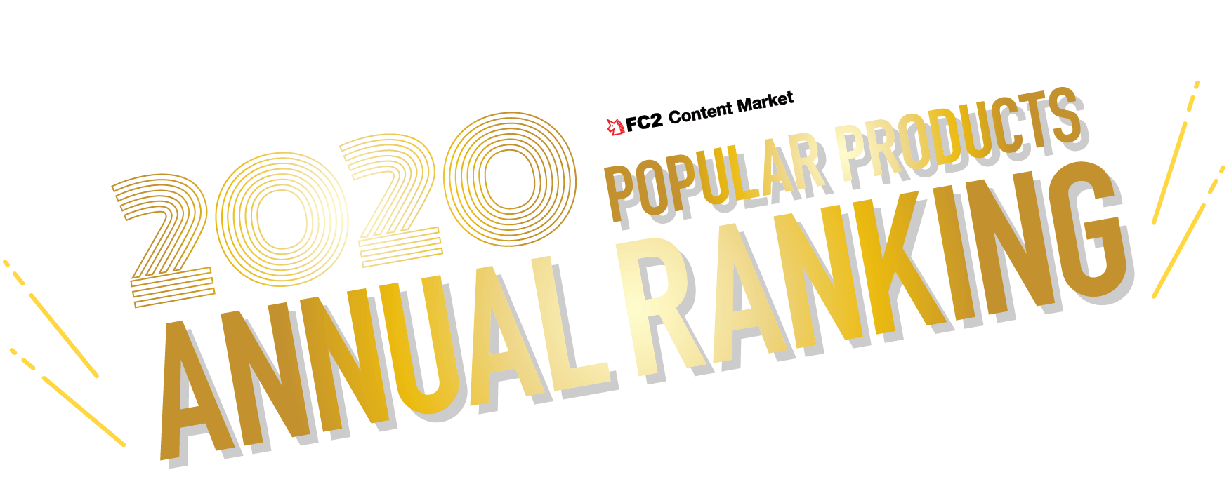 2020 Annual Popular Product Ranking