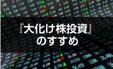 『大化け株投資』のすすめ