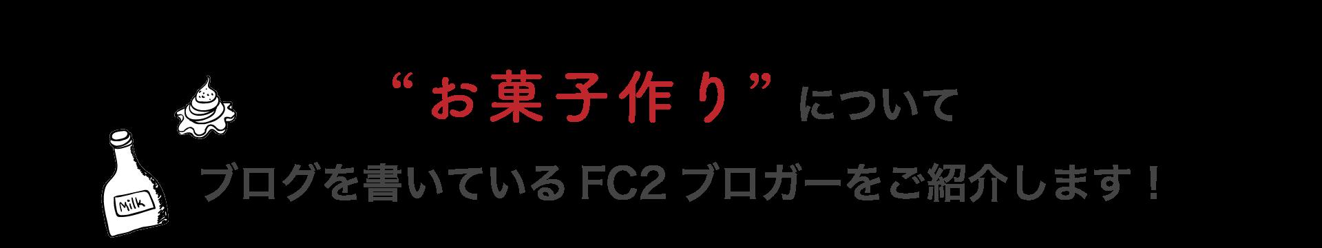 """""""お菓子作り""""についてブログを書いているFC2ブロガーをご紹介します!"""
