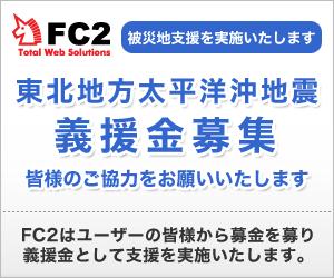 FC2「東北地方太平洋沖地震」義援金募集につきまして