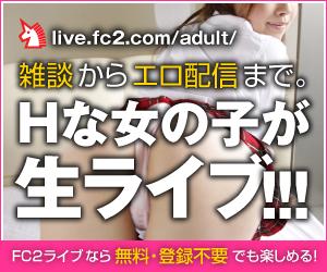 【携帯無料ライブチャット】携帯エロチャットで生ビデオ通話『FC2ライブアダルト』