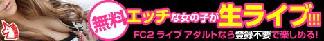 fc2ライブチャット