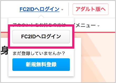Fc2 動画 収益 化