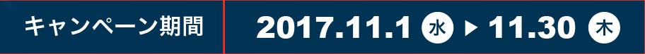 キャンペーン期間:2017.11.1から11.30